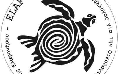 Nouveau logo de l'association Elafonisos Eco
